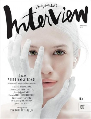Interview (Russia)