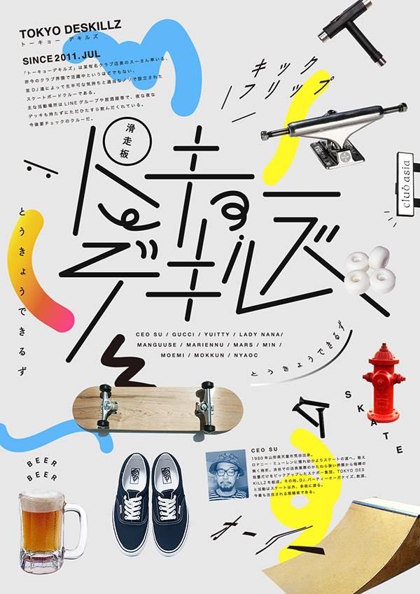 "POSTER DESIGN for the skateboard team ""TOKYO DESKILLZ"""