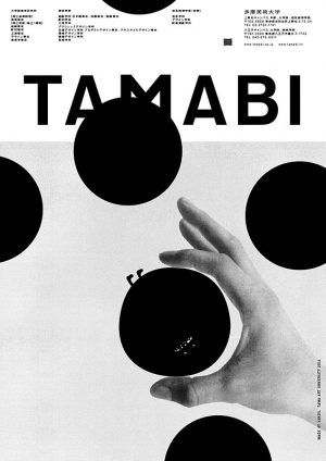Made by Hands – Tama Art University Ads designed by Kenjiro Sano