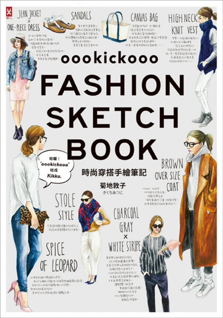 oookickooo FASHION SKETCH BOOK (Chinese Edition) by oookickooo