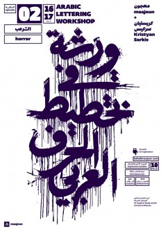 Arabic Lettering Workshop 2 – Horror