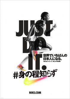 Nike Just Do It #Momotaka Tokuyama / Nike JAPAN