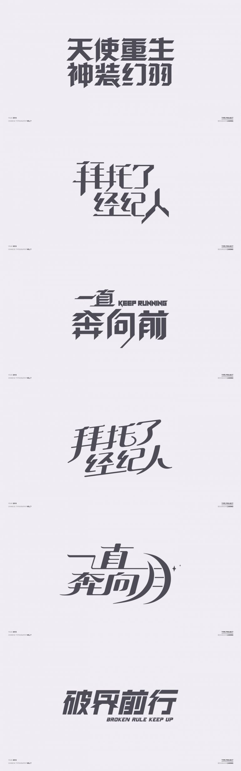 Chinese Typeface Vol.7