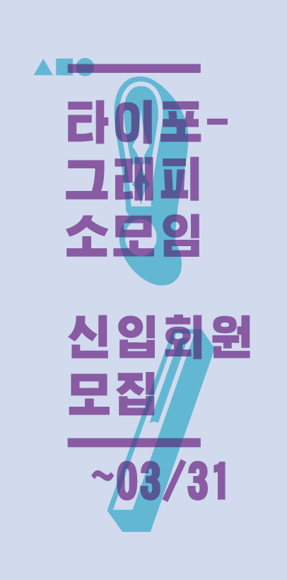 Korean typography poster Art and design inspiration from around the world