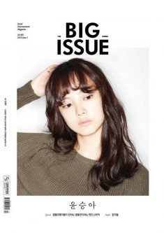 Yoon Seung Ah The Big Issue Korea Magazine No.61 June Issue '13