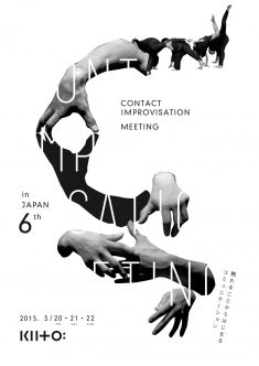 Japanese Poster: Contact Improvisation. Kentaro Matsuoka (Triton Graphics).