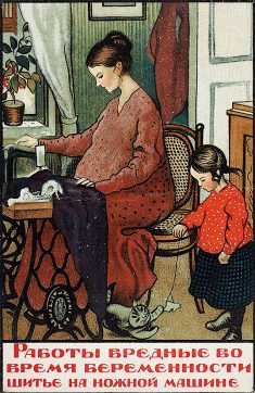 Protection of motherhood and infancy. A.N. Komarov, V.V. Spassky. 1923-1928.