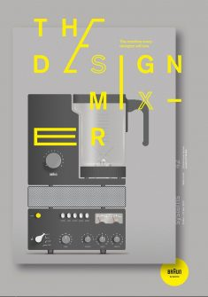The Design Mixer