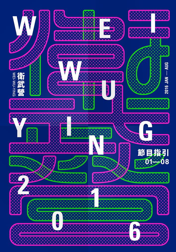 Weiwuying 2016 Semiannual