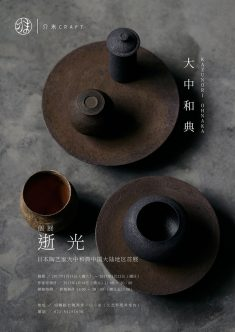 Elapsed: Japanese ceramic artist Dazhong and the first exhibition in mainland China – Desi ...