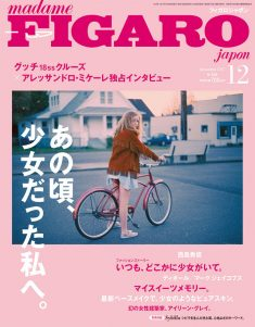 FIGARO japon December issue