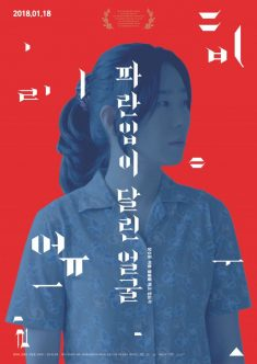 "Pulsing Video and Stark Posters Released for ""A Blue Mouthed Face"""