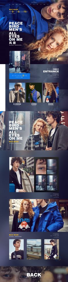 Peace Bird Men's Clothing Men's Day Tmall Home Event Special Page Design
