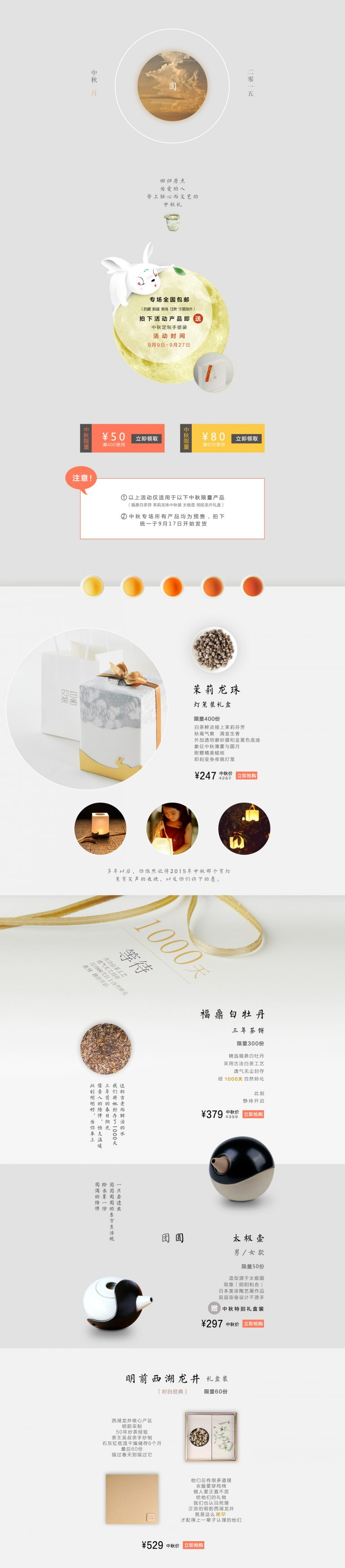 "Web Design For Mid-Autumn Festival ""White House"""