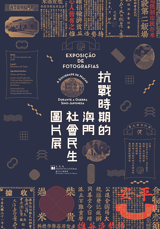 """Photo Exhibition of """"Macao Social and People's Livelihood during the Anti-Japanese W ..."""