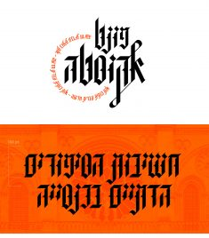 Akusta Hebrew Type
