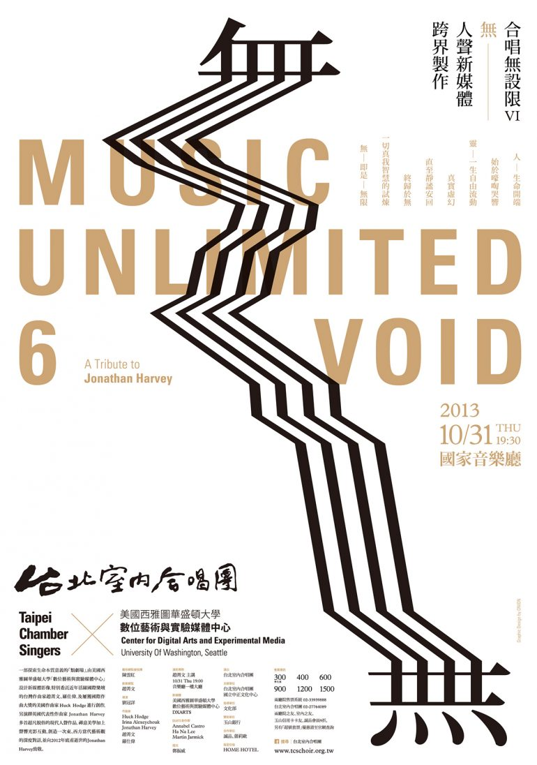 Concert identity for Music Unlimited VI – Void