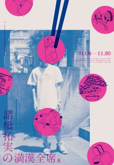 NON / Young Designer's Exhibition / 2015