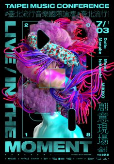 Taipei Pop Music International Forum Creative Scene LIVE / IN THE MOMENT