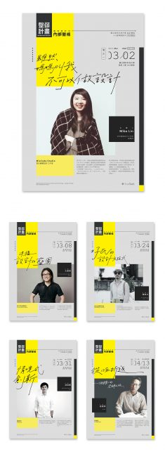 Interior Renovation-Lecture Series│ Poster Design for Design Lectures