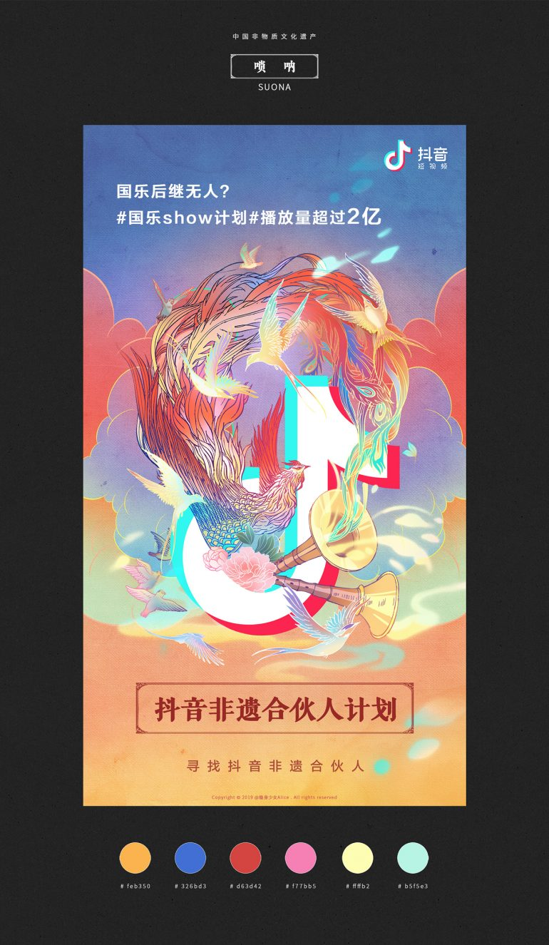 Illustration of TIK TOK INTANGIBLE CULTURAL HERITAGE PROJECT