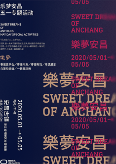 The Twelve Dreams of Anchang