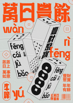 Niu Beer-Wanri Fengyu Series Beer Packaging Design