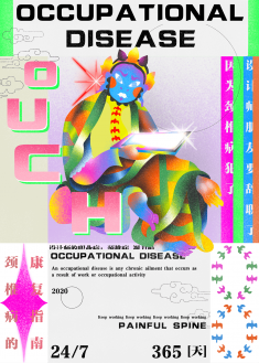 Poster Design: Occupation Disease For Designer/Poster Design/Illustrator