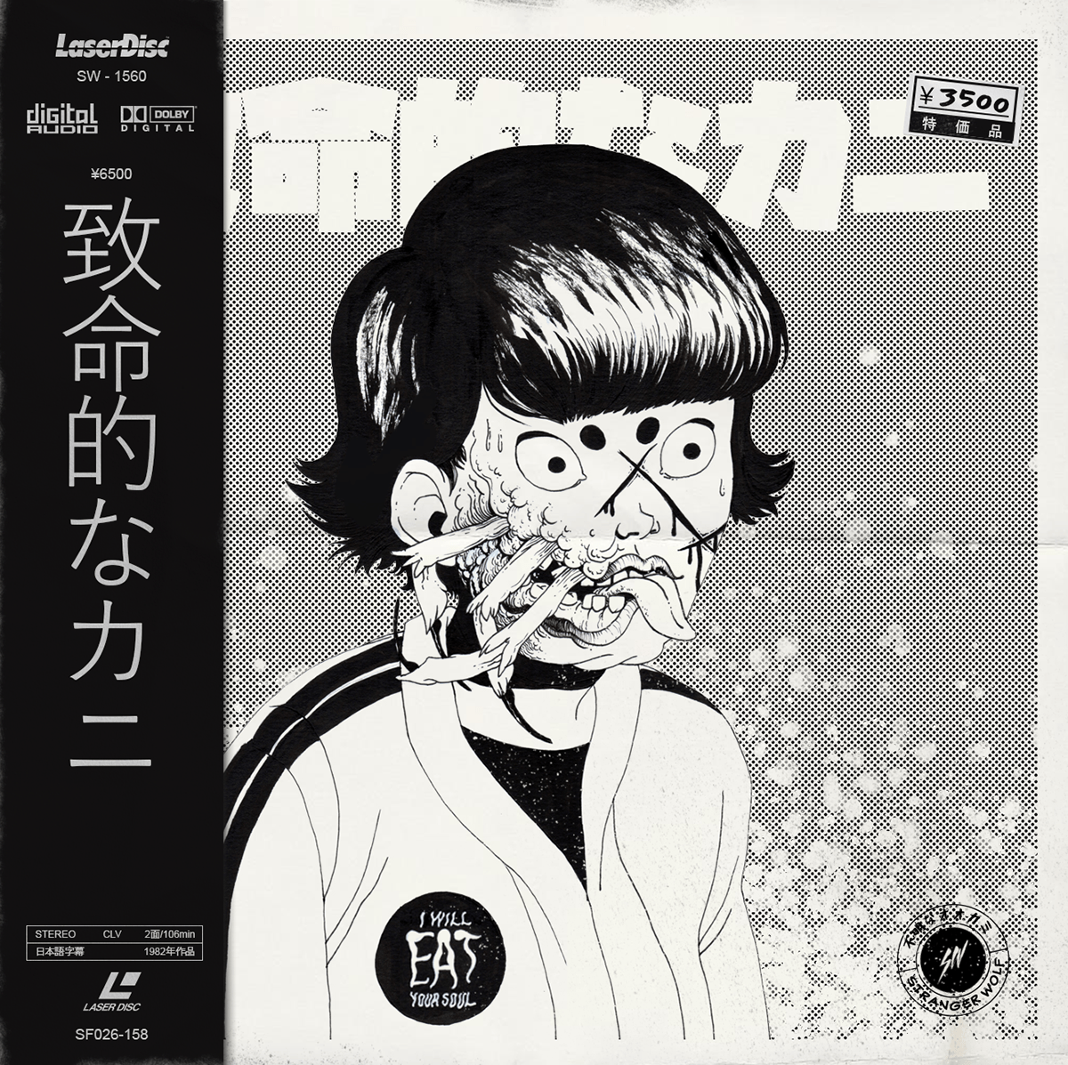 Deadly crab | 致命的なカニ Laserdisc cover