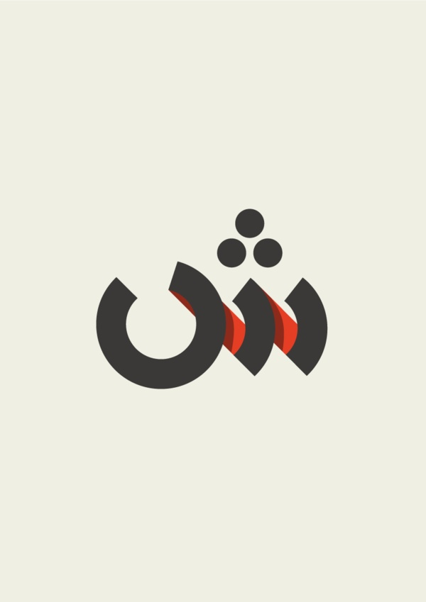 Fold type (arabic) by Mohamed Gaber