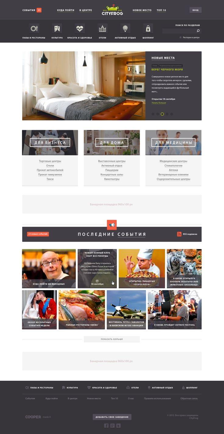 Cityfrog Website Inspiration