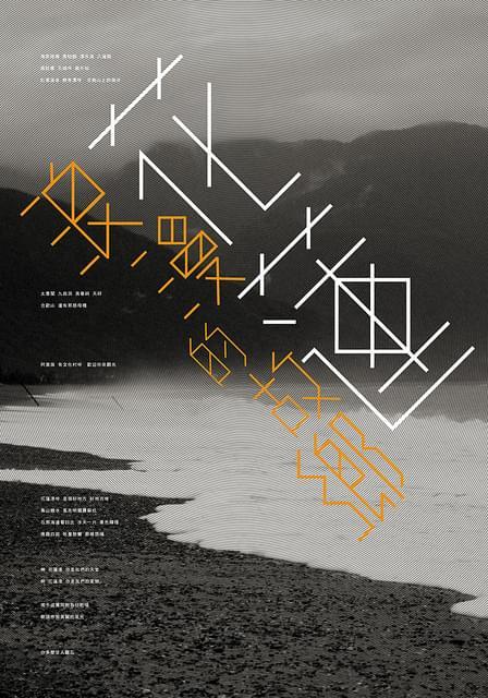 Romantic hometown – Poster design