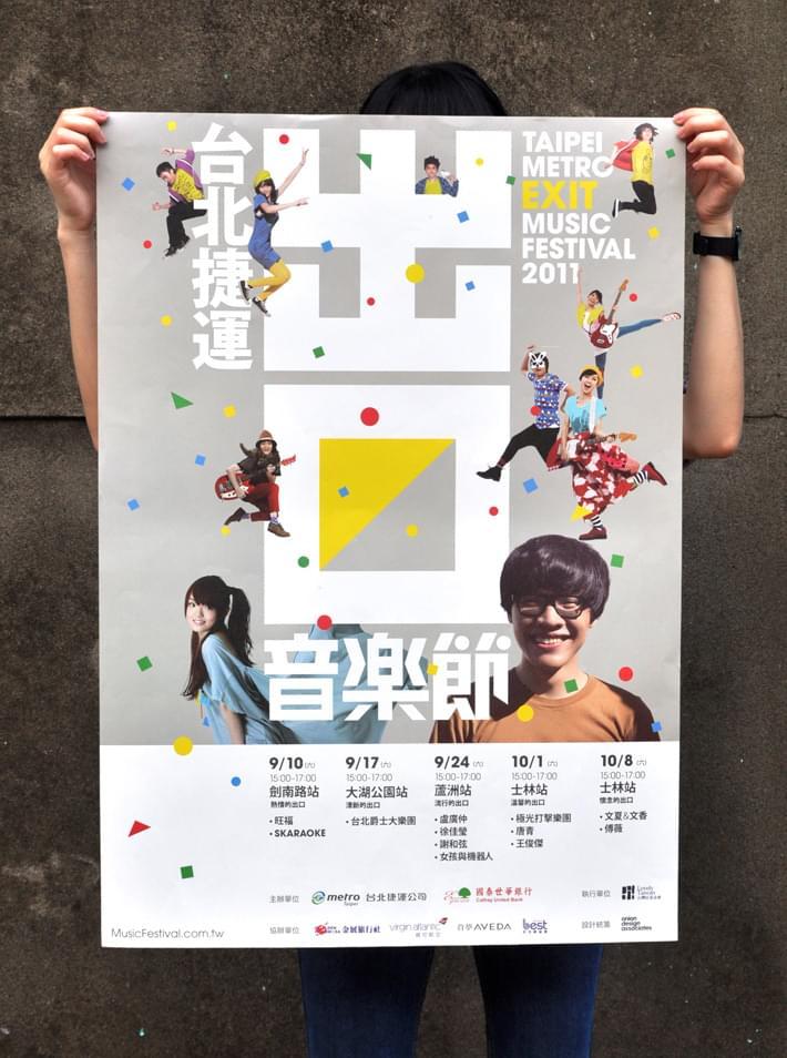 Taipei Metro EXIT Music Festival Event identity,2011