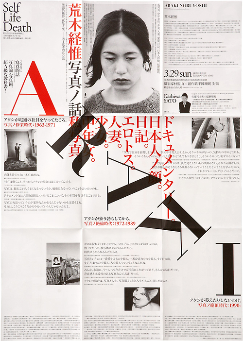 Poster: Araki Nobuyoshi: Story of the Photos. Wang Zhi-Hong. 2009