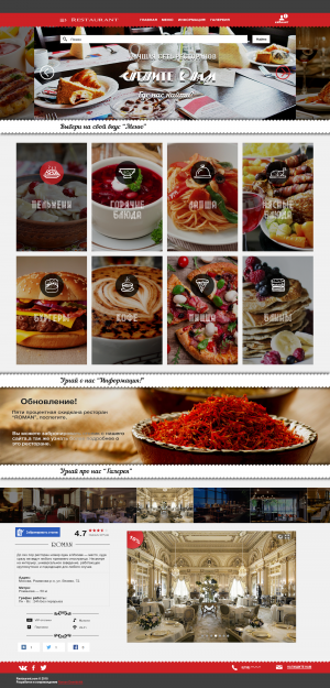 Layout Website chain restaurants. Concept + jpg files