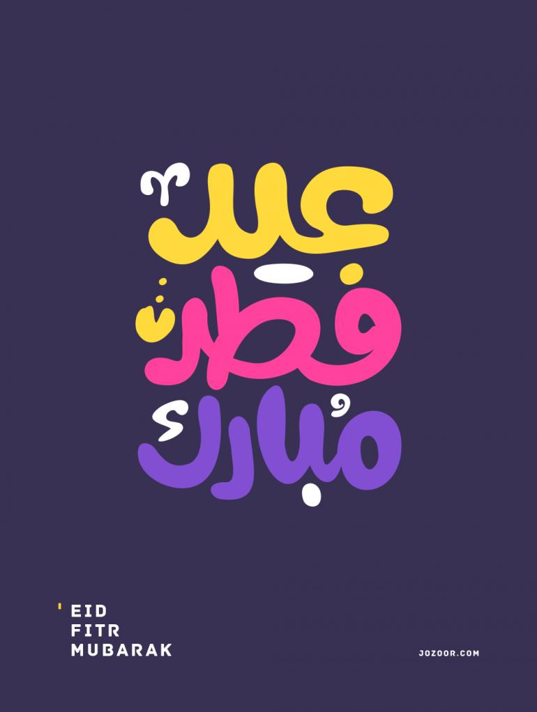 Eid Fitr Mubarak – عيد الفطر المبارك