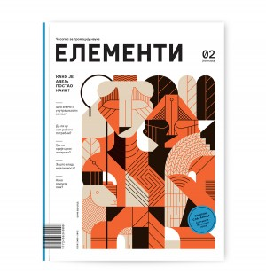 Elementi Magazine 2 – illustrations