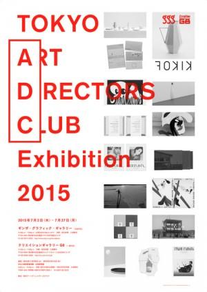 Japanese Exhibition Poster: Tokyo Art Directors Club. Atsuki Kikuchi. 2015