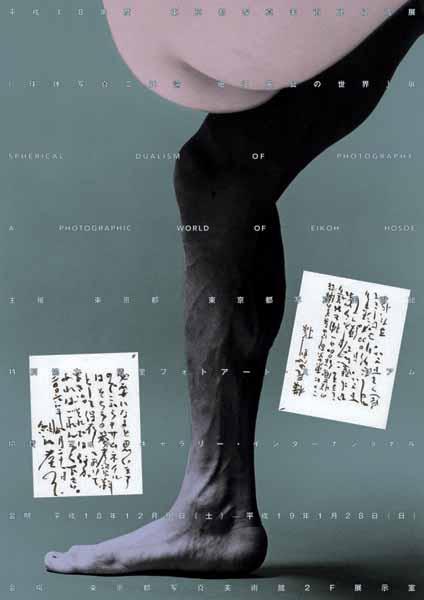 Japanese Poster: A World of Eikoh Hosoe. Tadanori Yokoo 2007
