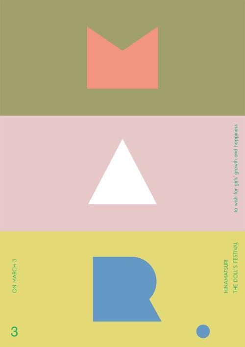 Japanese Poster: Hinamatsuri. Hiroko Sakai (Coton Design). 2015