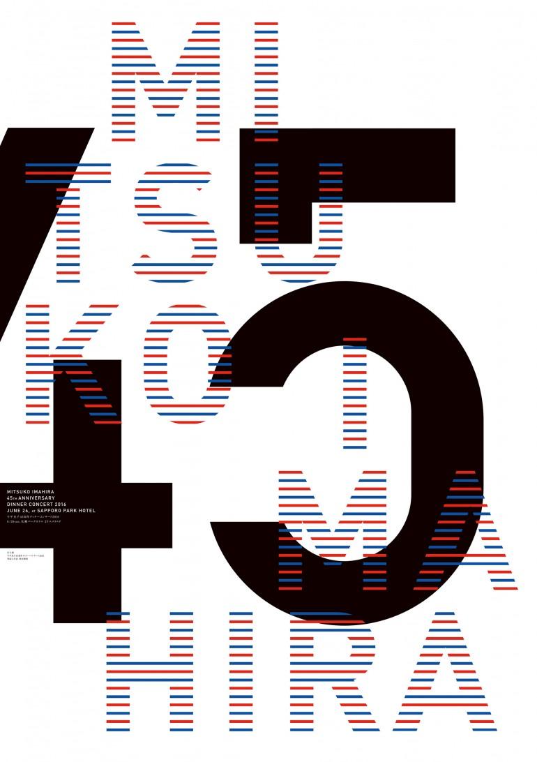 Imataira photon 45 anniversary posters