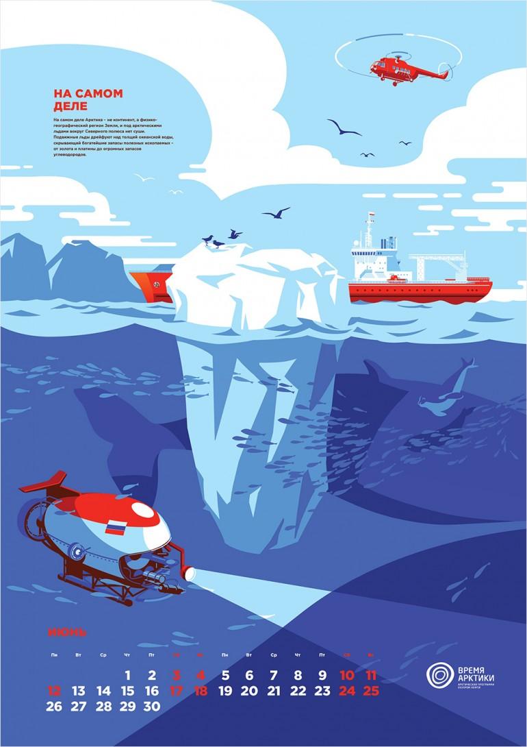 """Calendar 2017 """"Arctic. Myths and Reality """""""