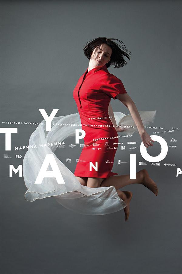 Typomania 2017
