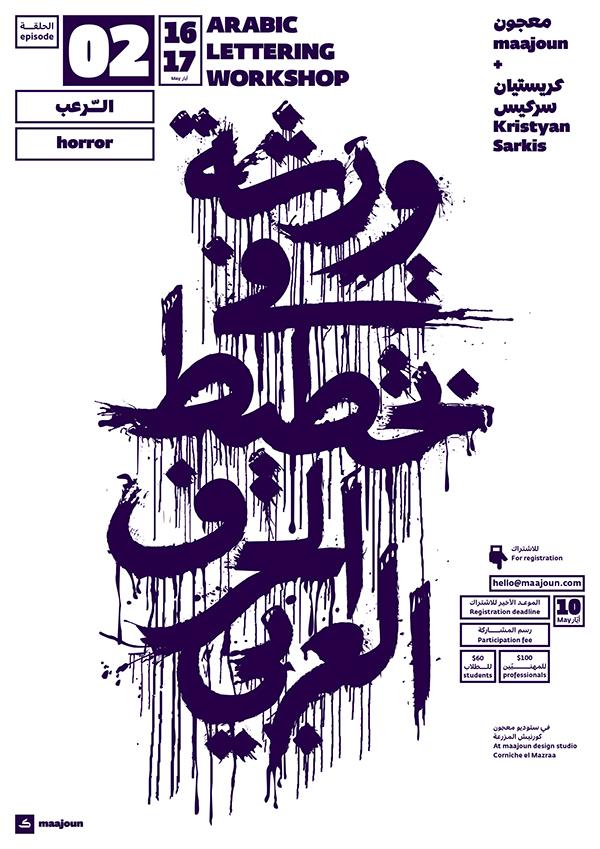 Arabic Lettering Workshop 2 – Horror