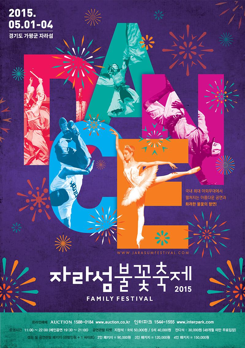 Jarasum Firework Festival 2015 – Art & Dance Picnic
