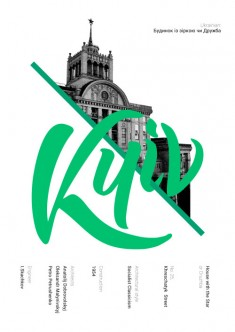 Kyiv | Digital Art & Posters