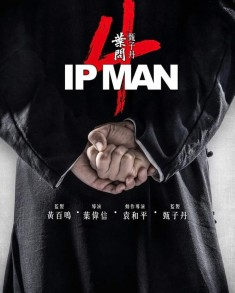 Ip Man 4 – Poster Design