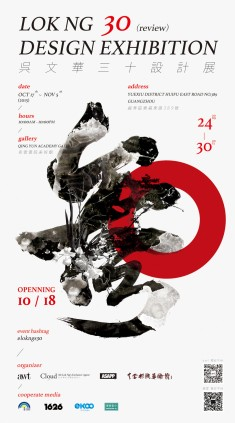 Lok ng 30 Design Exhibition