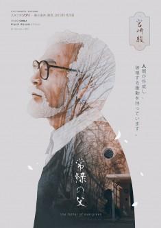 Hayao Miyazaki tribute by Evan Raditya Pratomo