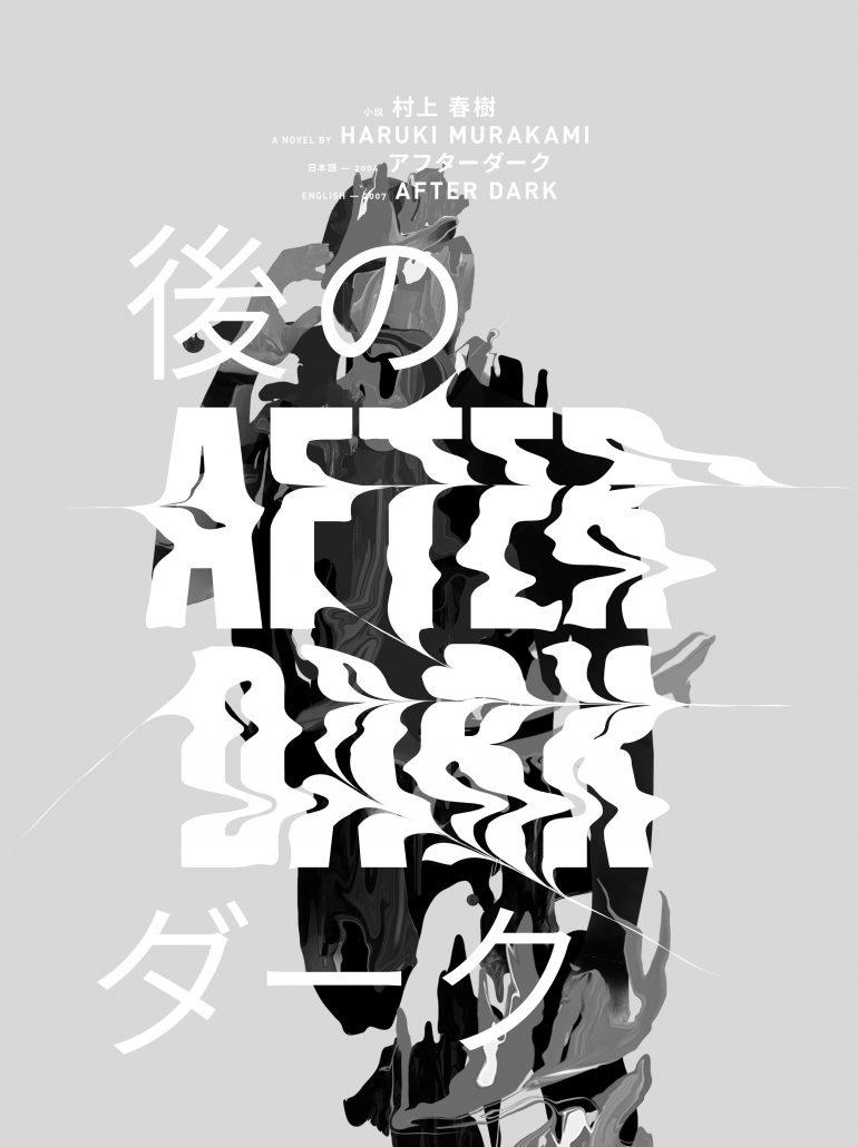 Dream (Haruki Murakami Posters) – Nick Spaeth